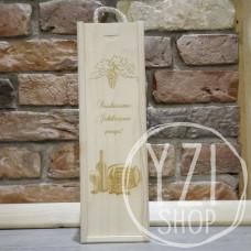 Medinė graviruota dėžė buteliui -  Jubiliejaus proga